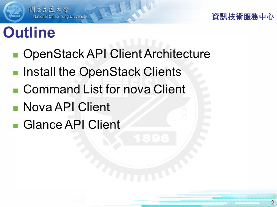 Outline OpenStack API Client Architecture