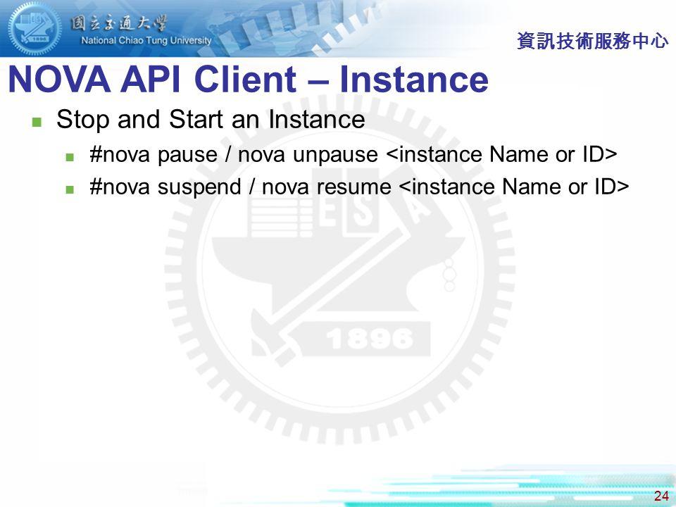 NOVA API Client – Instance
