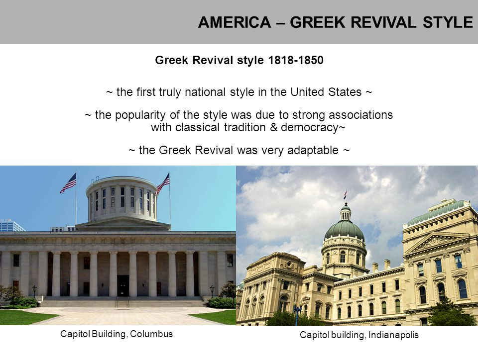 AMERICA – GREEK REVIVAL STYLE