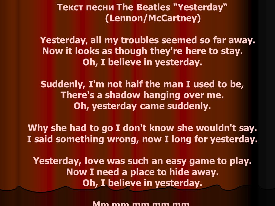 Текст песни The Beatles Yesterday (Lennon/McCartney)