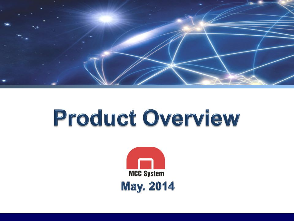 Overview MCC System은 10년 이상의 제품개발 경험을 바탕으로, 디지털 시큐리티의 전체 라인업
