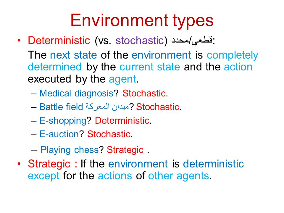 Environment types Deterministic (vs. stochastic) قطعي/محدد: