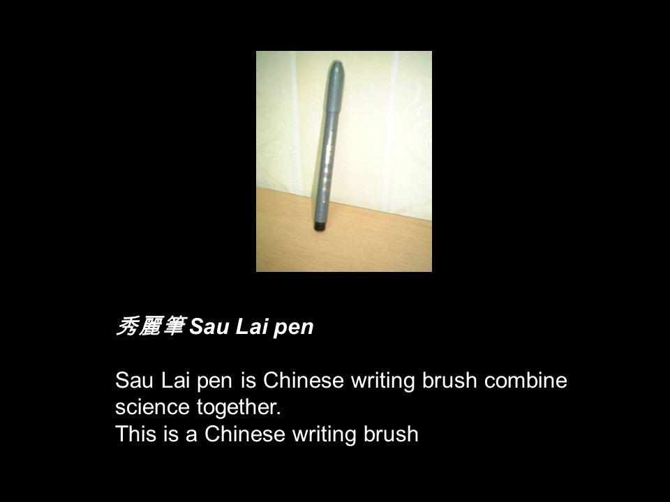 秀麗筆 Sau Lai pen Sau Lai pen is Chinese writing brush combine.