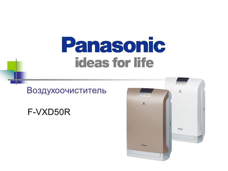 Воздухоочиститель F-VXD50R