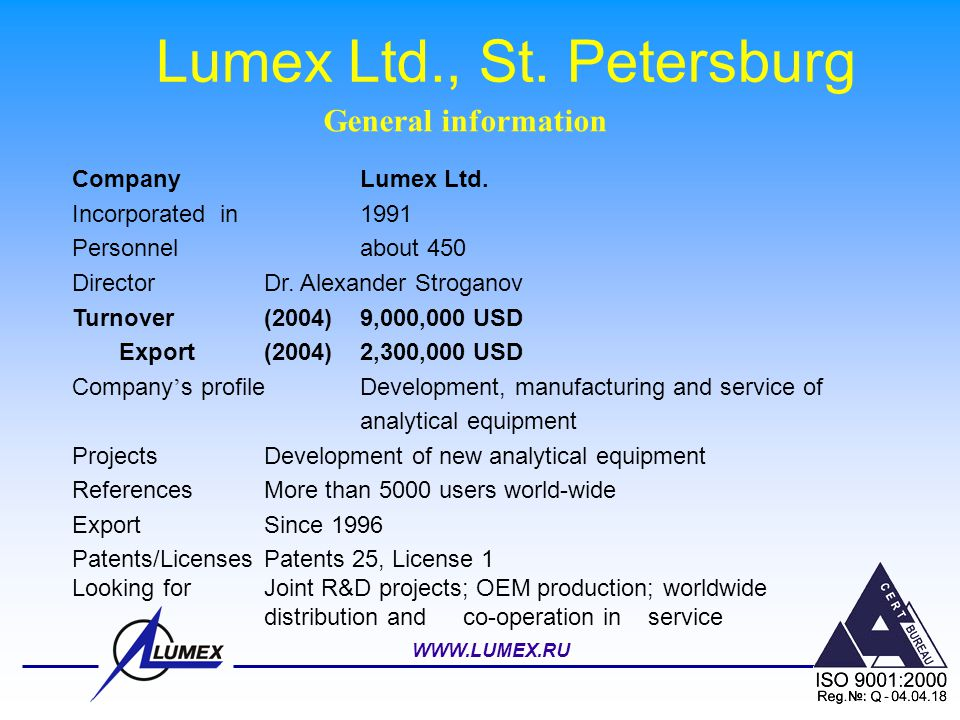 Lumex Ltd., St. Petersburg