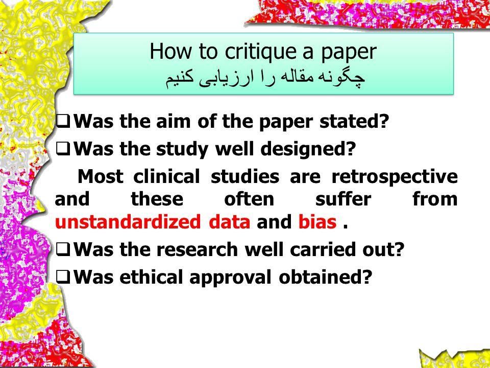 How to critique a paper چگونه مقاله را ارزیابی کنیم