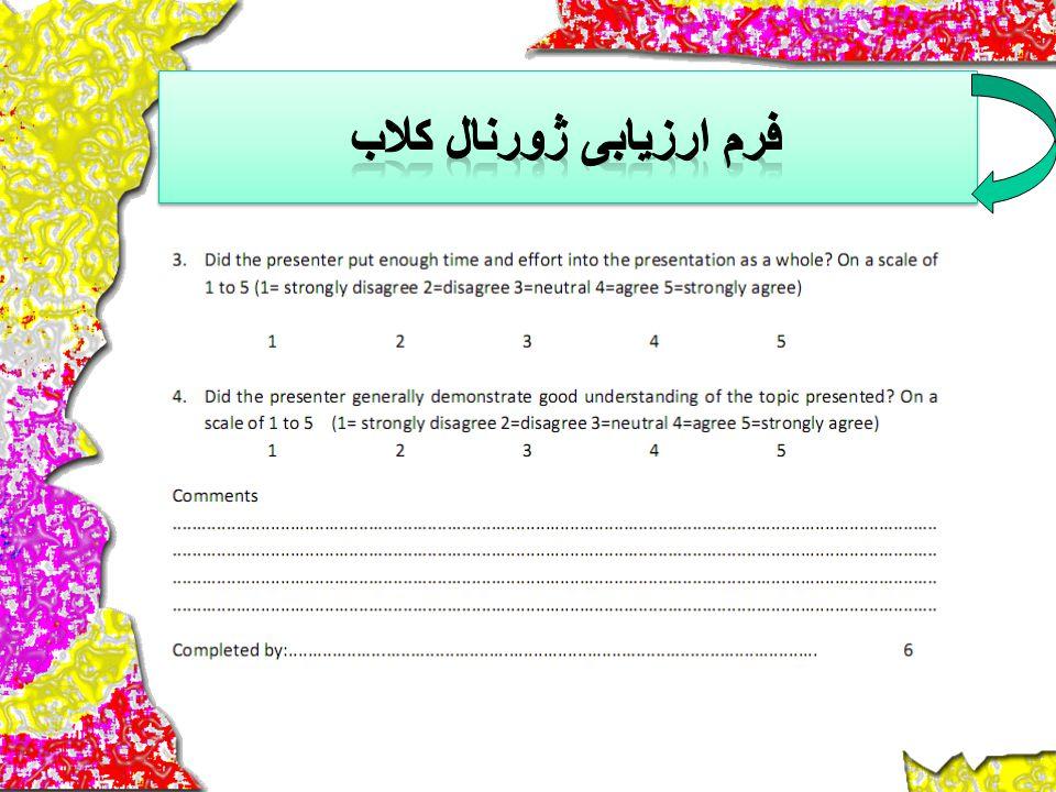 فرم ارزیابی ژورنال کلاب