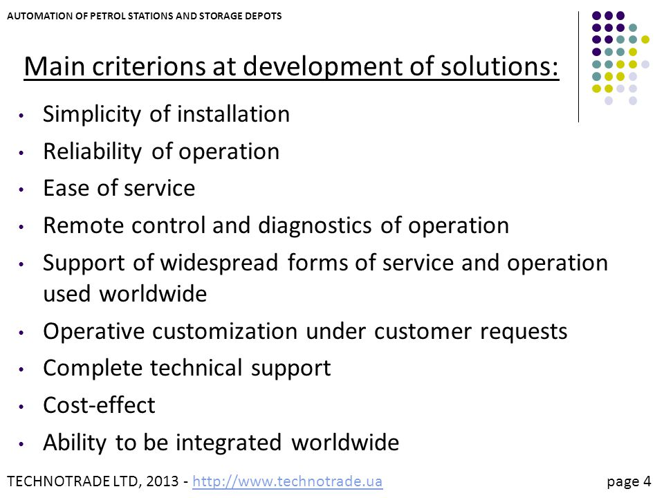 Main criterions at development of solutions: