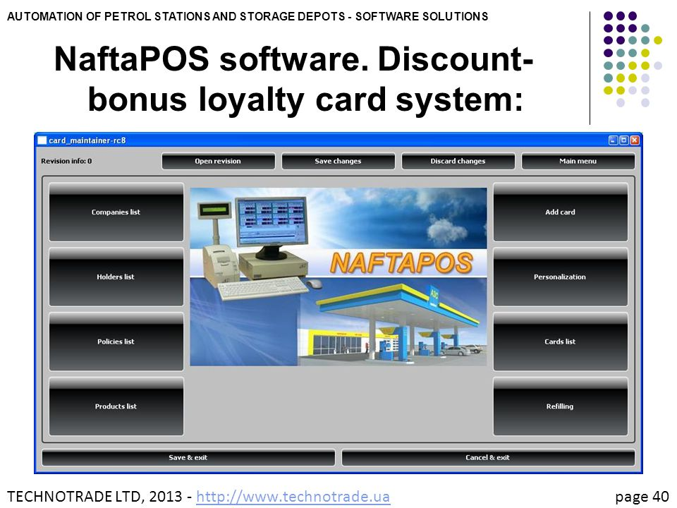 NaftaPOS software. Discount-bonus loyalty card system: