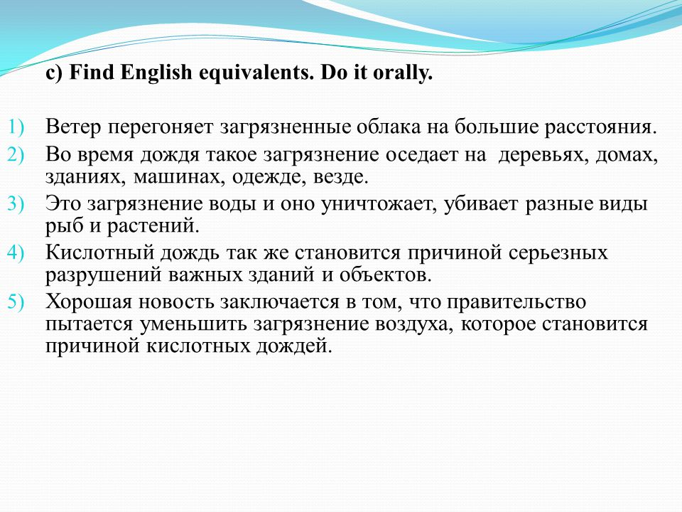 c) Find English equivalents. Do it orally.