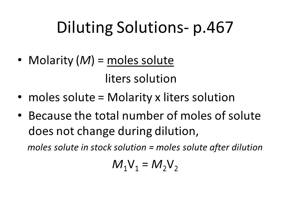 moles solute in stock solution = moles solute after dilution