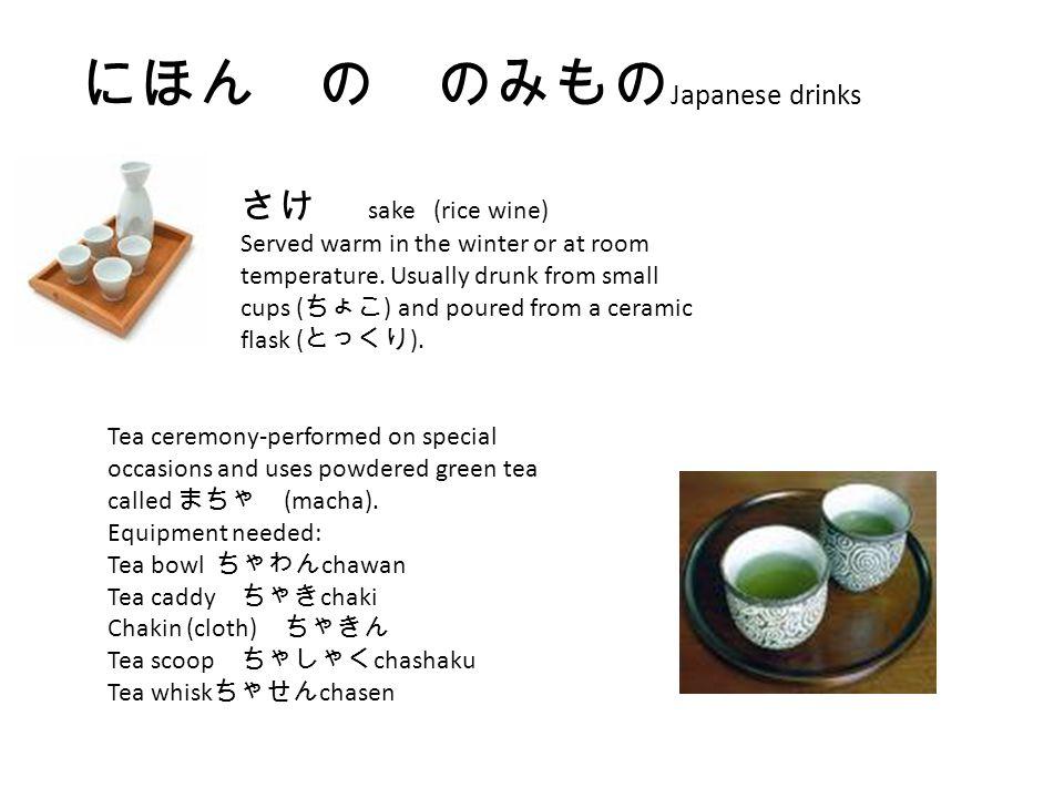 にほん の のみものJapanese drinks