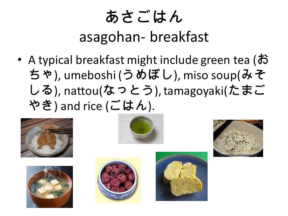 あさごはん asagohan- breakfast