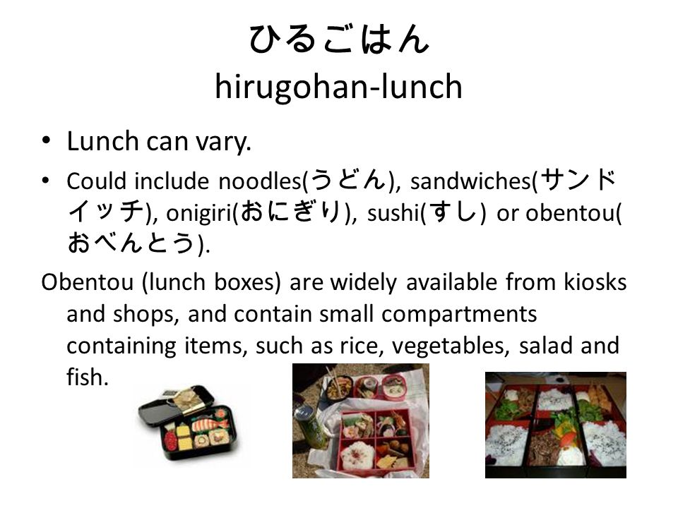 ひるごはん hirugohan-lunch