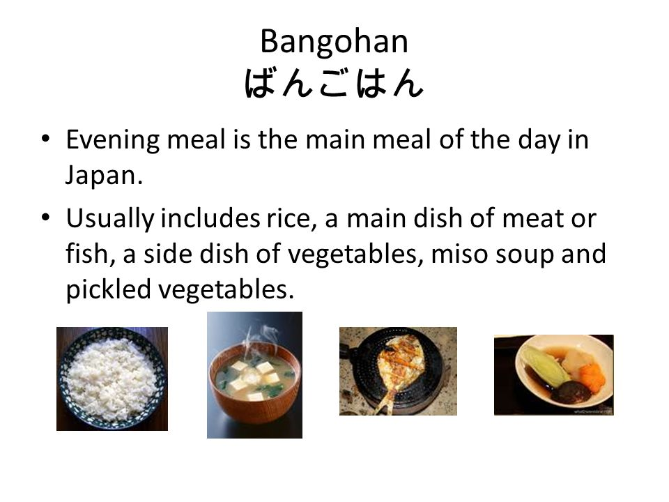 Bangohan ばんごはん Evening meal is the main meal of the day in Japan.
