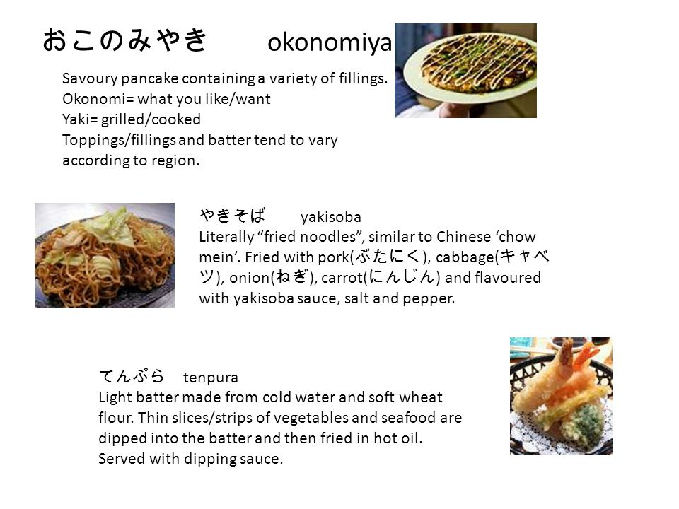 おこのみやき okonomiyaki Savoury pancake containing a variety of fillings.