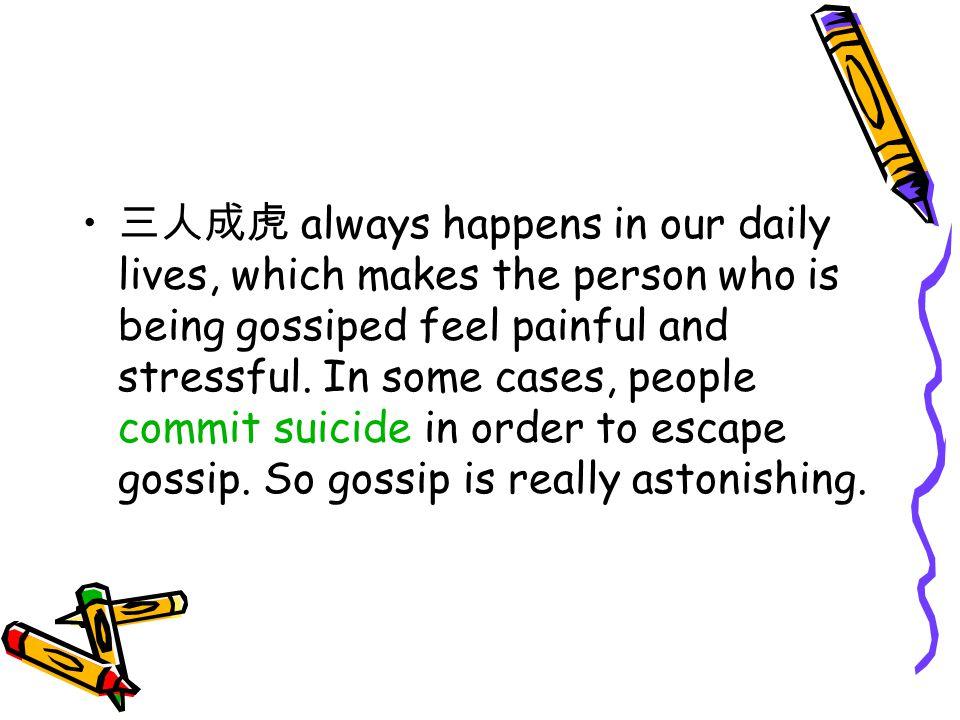 三人成虎 always happens in our daily lives, which makes the person who is being gossiped feel painful and stressful.