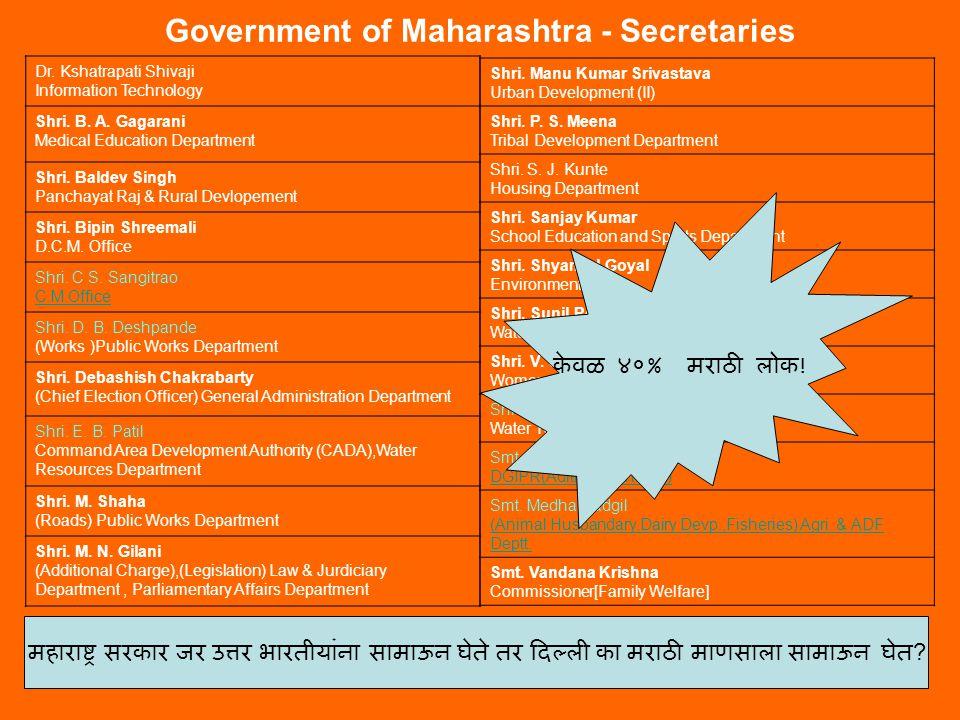Government of Maharashtra - Secretaries