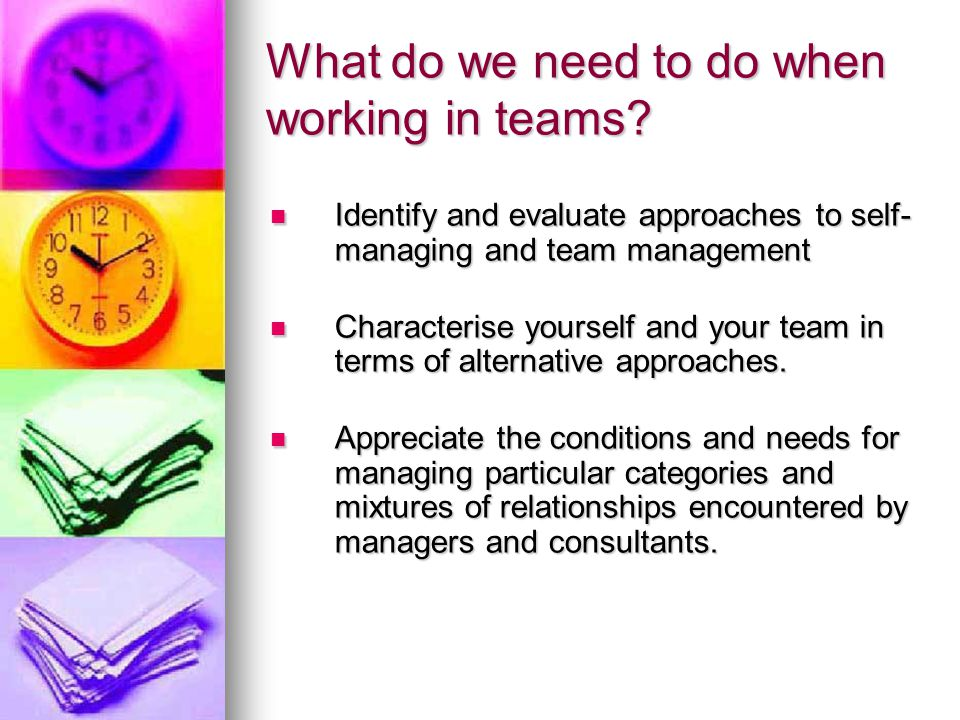 What do we need to do when working in teams