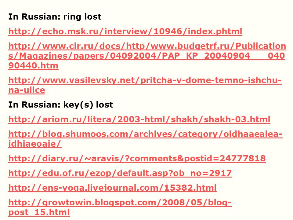 In Russian: ring lost http://echo.msk.ru/interview/10946/index.phtml.