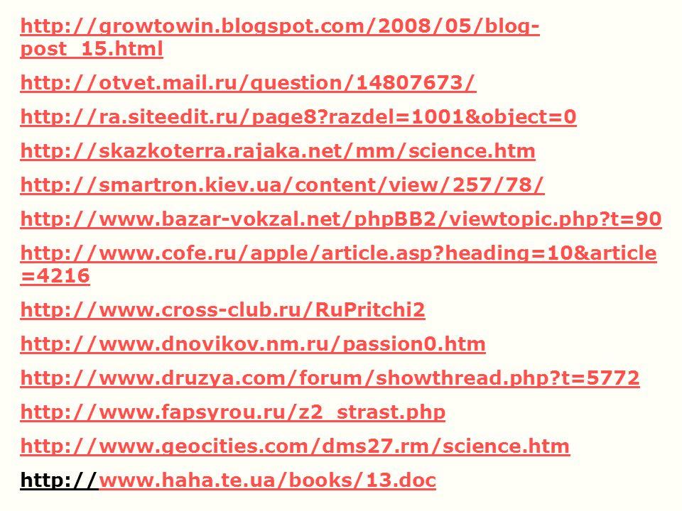 http://growtowin.blogspot.com/2008/05/blog-post_15.html http://otvet.mail.ru/question/14807673/ http://ra.siteedit.ru/page8 razdel=1001&object=0.