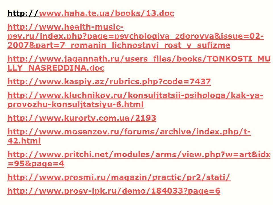 http://www.haha.te.ua/books/13.doc