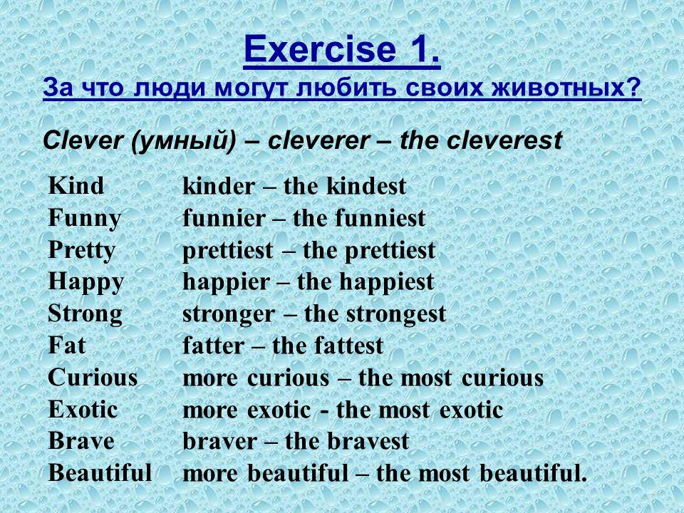 Exercise 1. За что люди могут любить своих животных