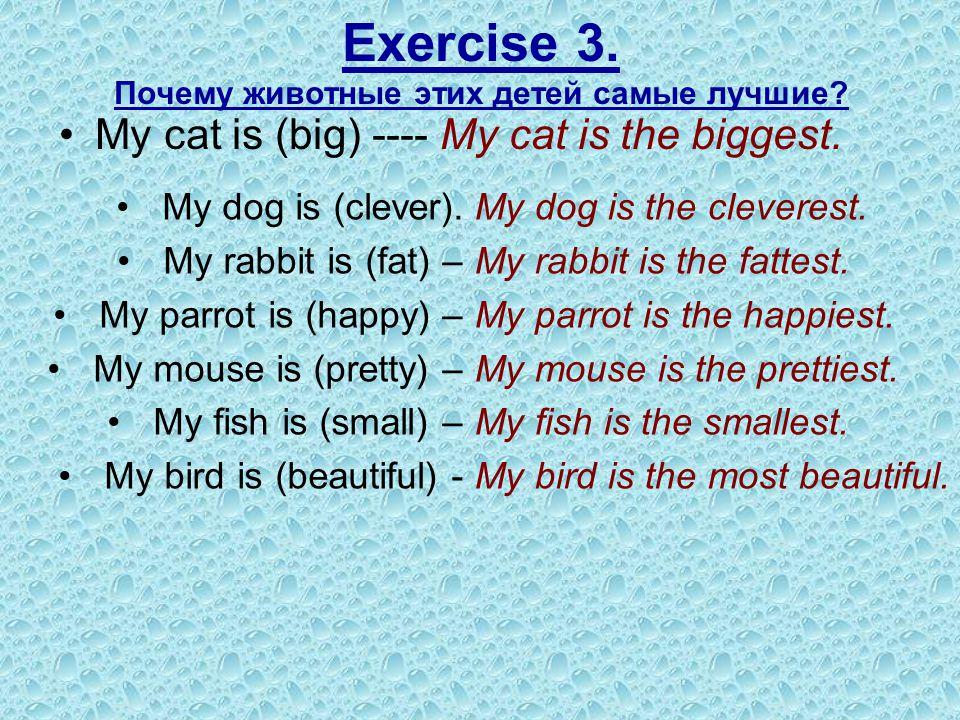 Exercise 3. Почему животные этих детей самые лучшие