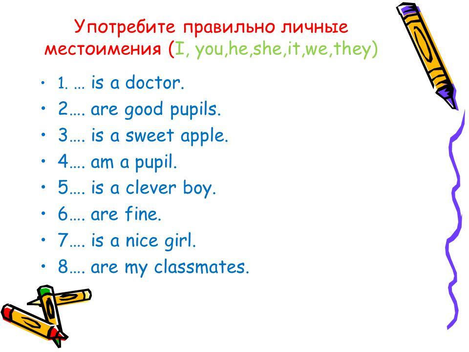 Употребите правильно личные местоимения (I, you,he,she,it,we,they)