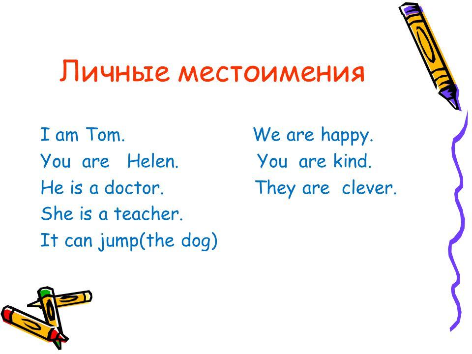 Личные местоимения I am Tom. We are happy.