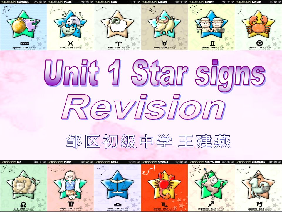 Unit 1 Star signs Revision 邹区初级中学 王建燕