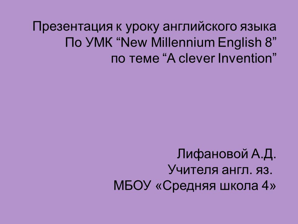 Презентация к уроку английского языка