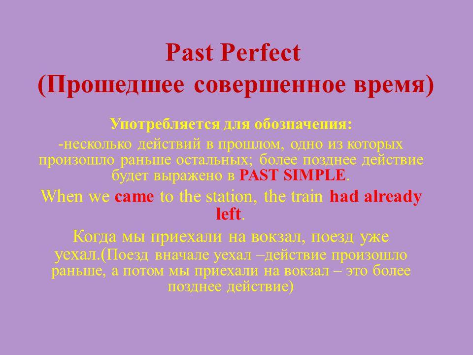 Past Perfect (Прошедшее совершенное время)