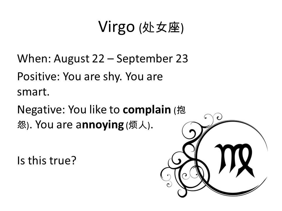 Virgo (处女座)
