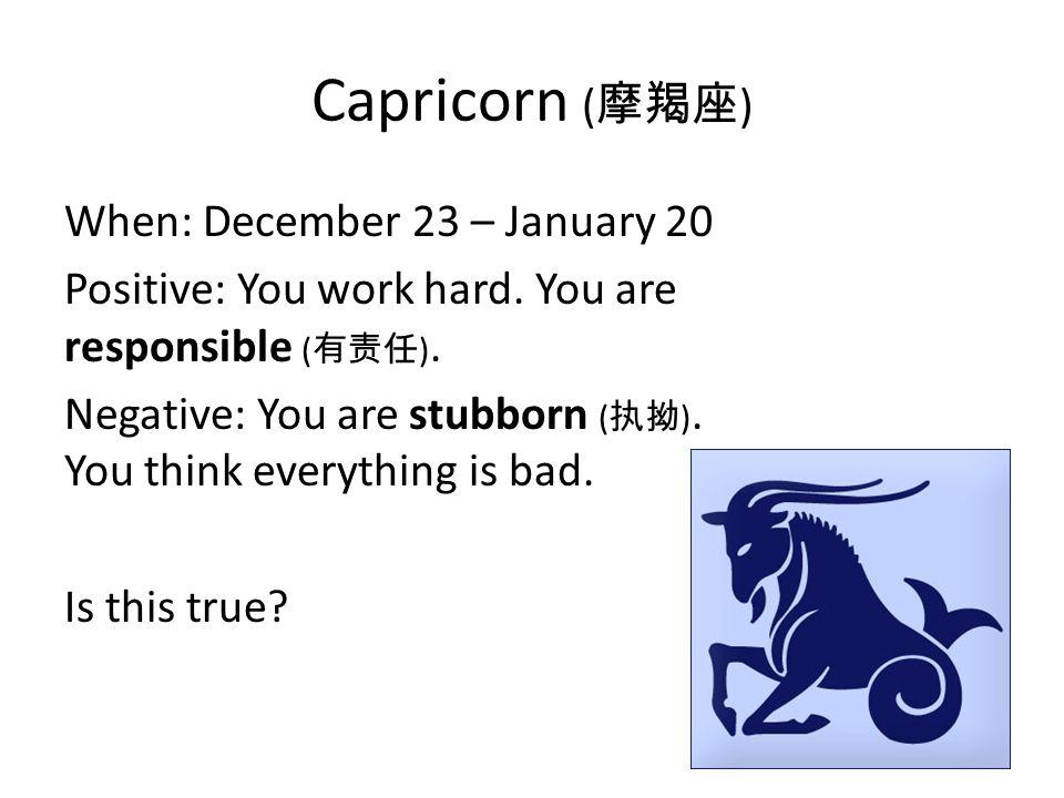 Capricorn (摩羯座)