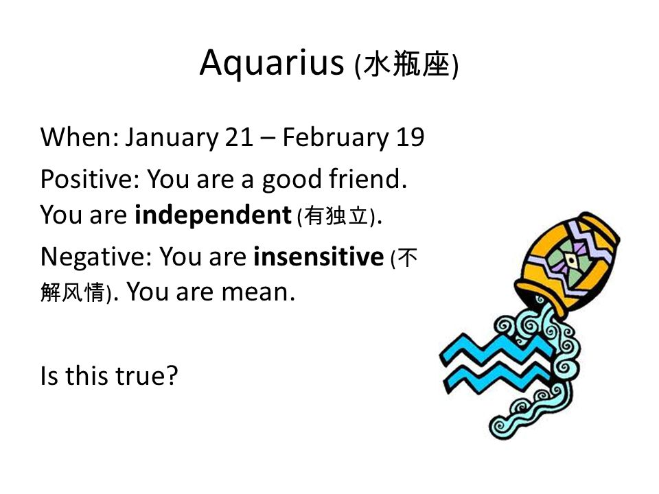 Aquarius (水瓶座)
