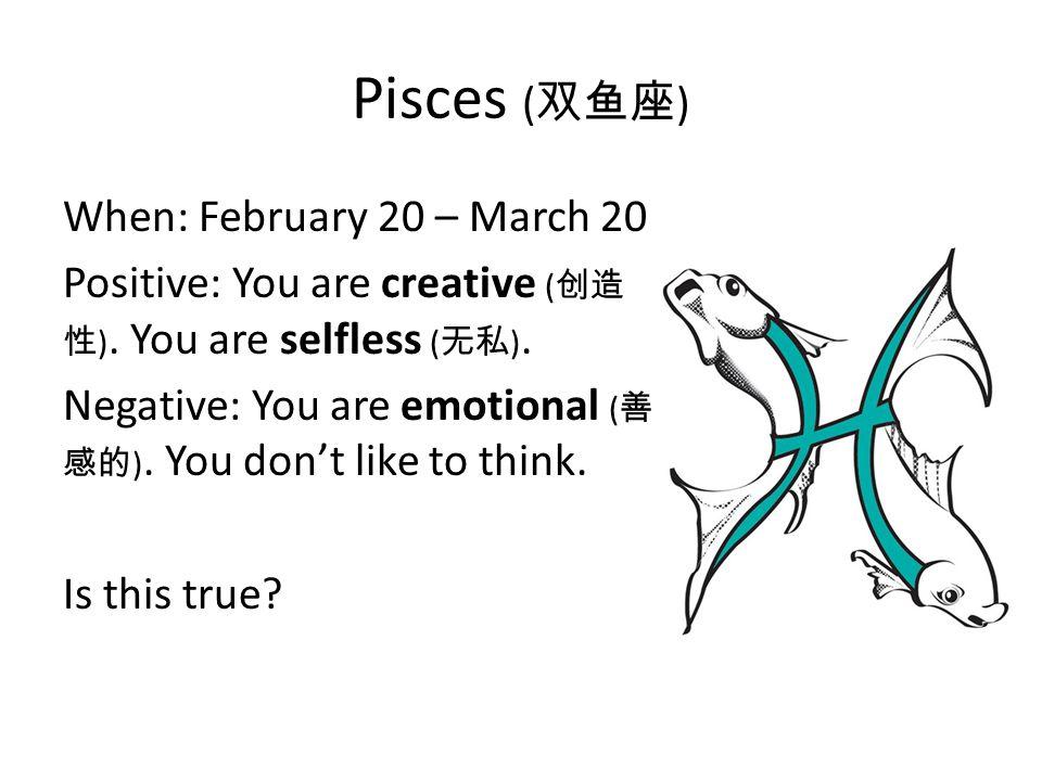 Pisces (双鱼座)