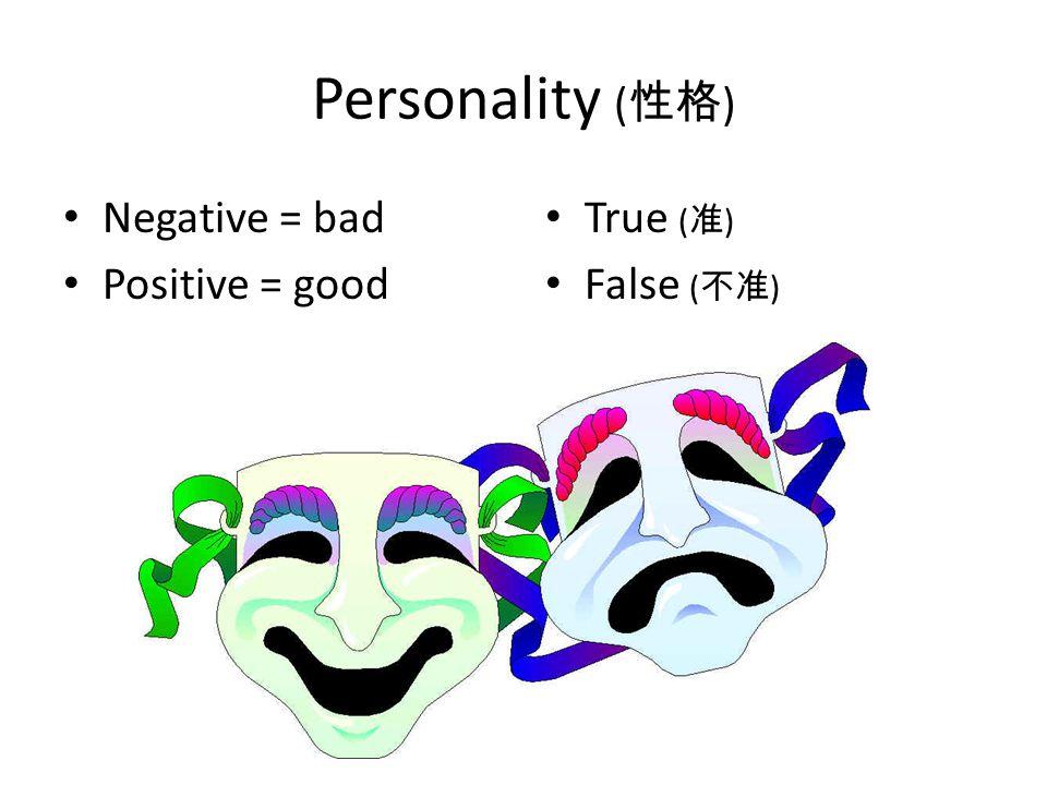 Personality (性格) Negative = bad True (准) Positive = good False (不准)