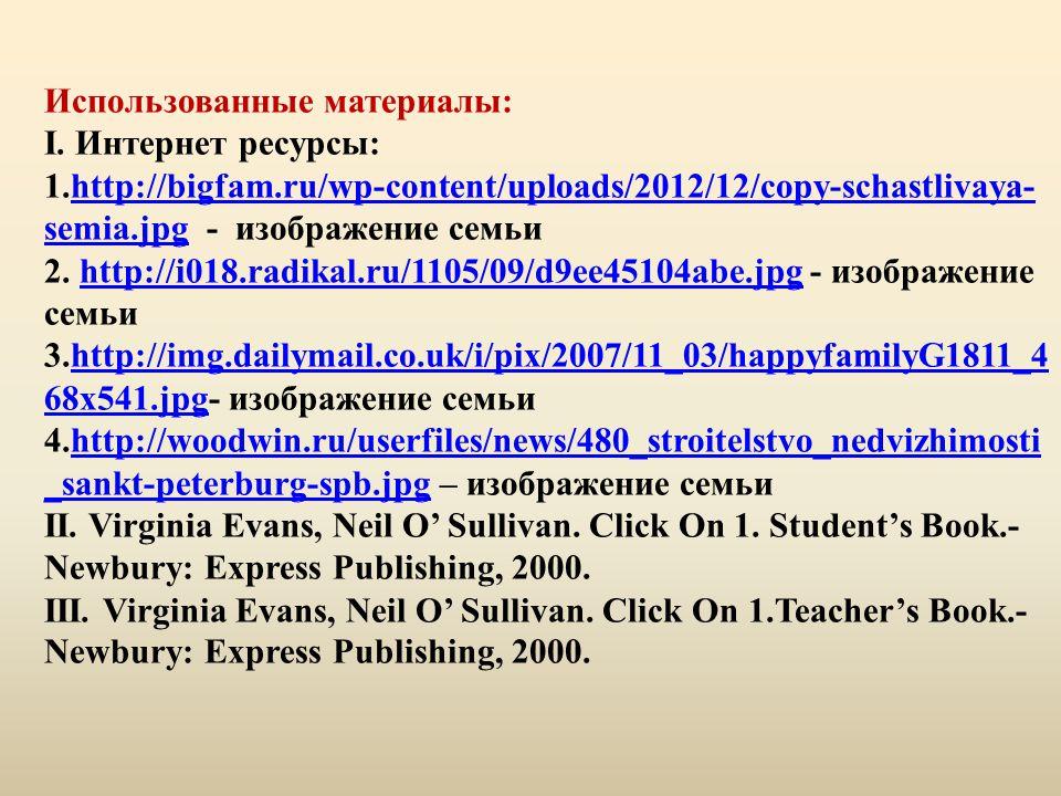 Использованные материалы: I. Интернет ресурсы: 1. http://bigfam