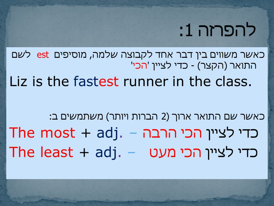 להפרזה 1: The most + adj. – כדי לציין הכי הרבה