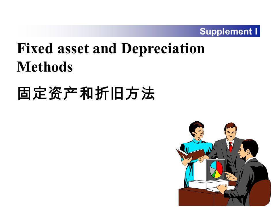 Fixed asset and Depreciation Methods 固定资产和折旧方法