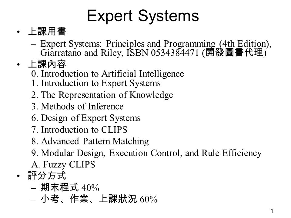 Expert Systems 上課用書. Expert Systems: Principles and Programming (4th Edition), Giarratano and Riley, ISBN 0534384471 (開發圖書代理)