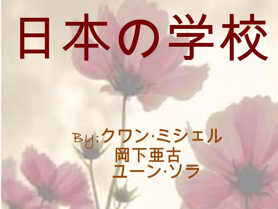 By:クワン·ミシェル 岡下亜古 ユーン·ソラ