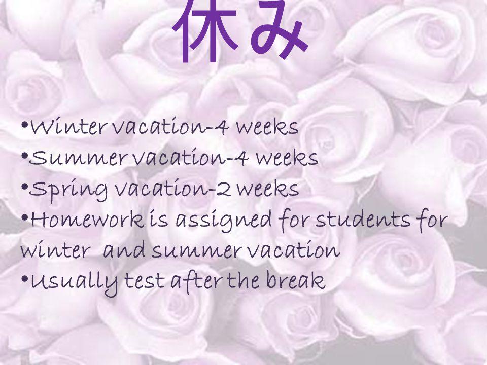 休み Winter vacation-4 weeks Summer vacation-4 weeks