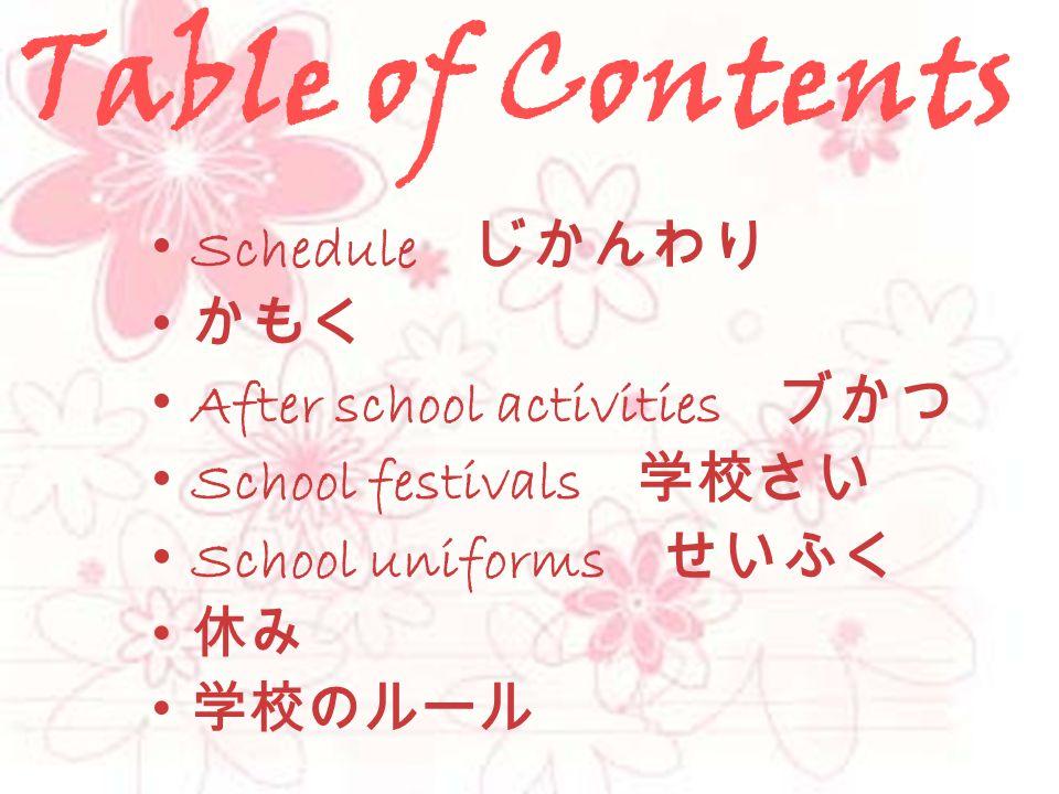 Table of Contents Schedule じかんわり かもく After school activities ブかつ