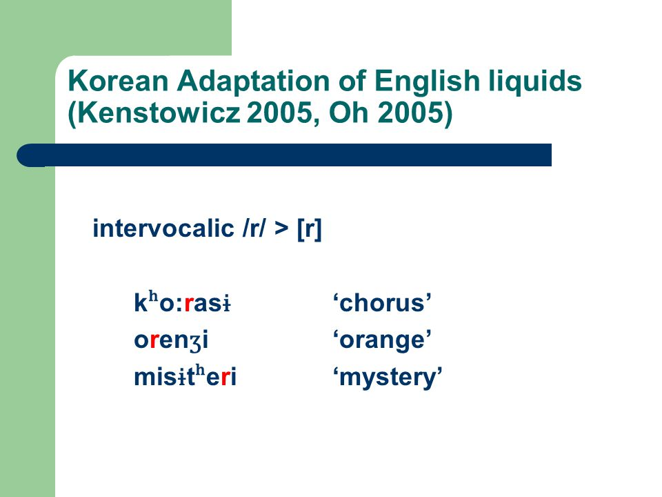 Korean Adaptation of English liquids (Kenstowicz 2005, Oh 2005)