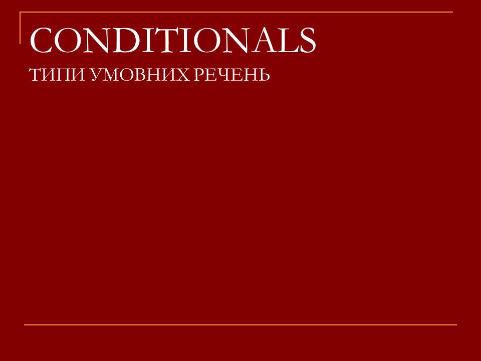 CONDITIONALS ТИПИ УМОВНИХ РЕЧЕНЬ