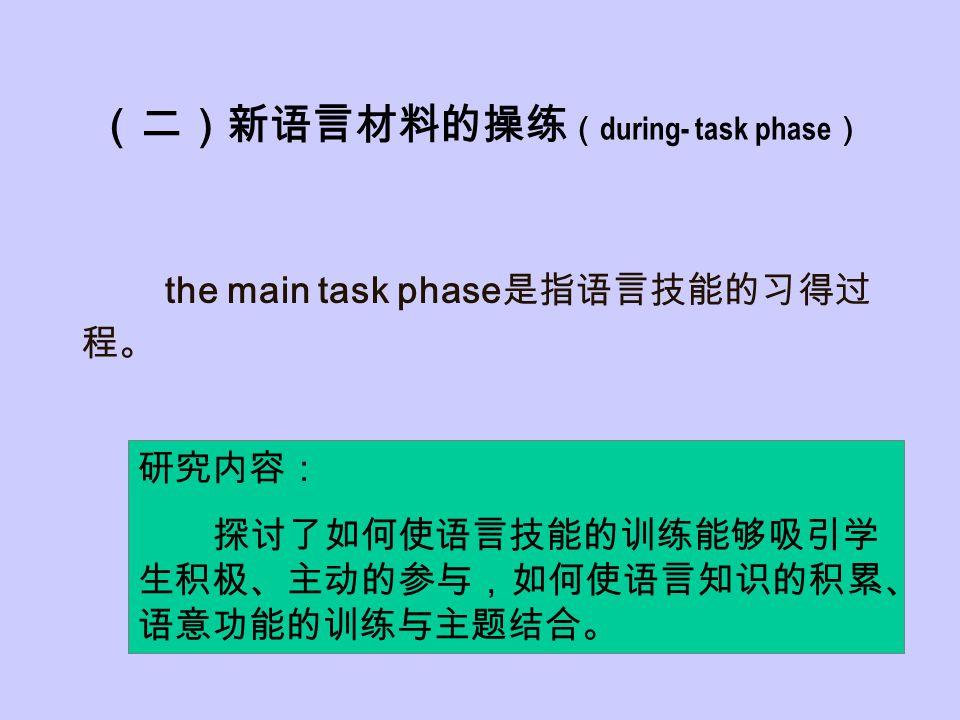 (二)新语言材料的操练(during- task phase)