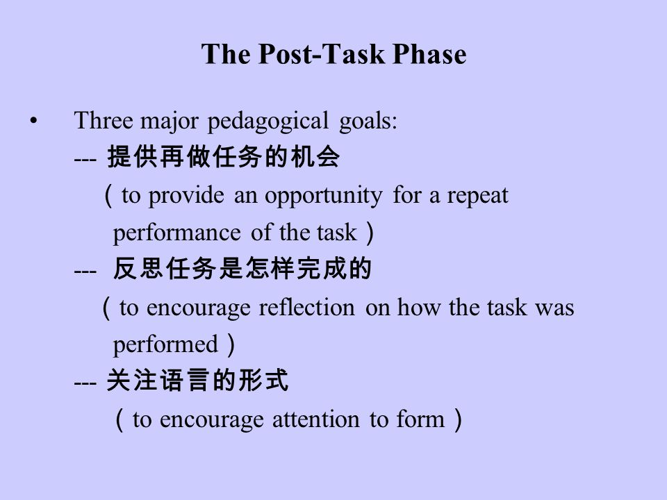 The Post-Task Phase Three major pedagogical goals: --- 提供再做任务的机会
