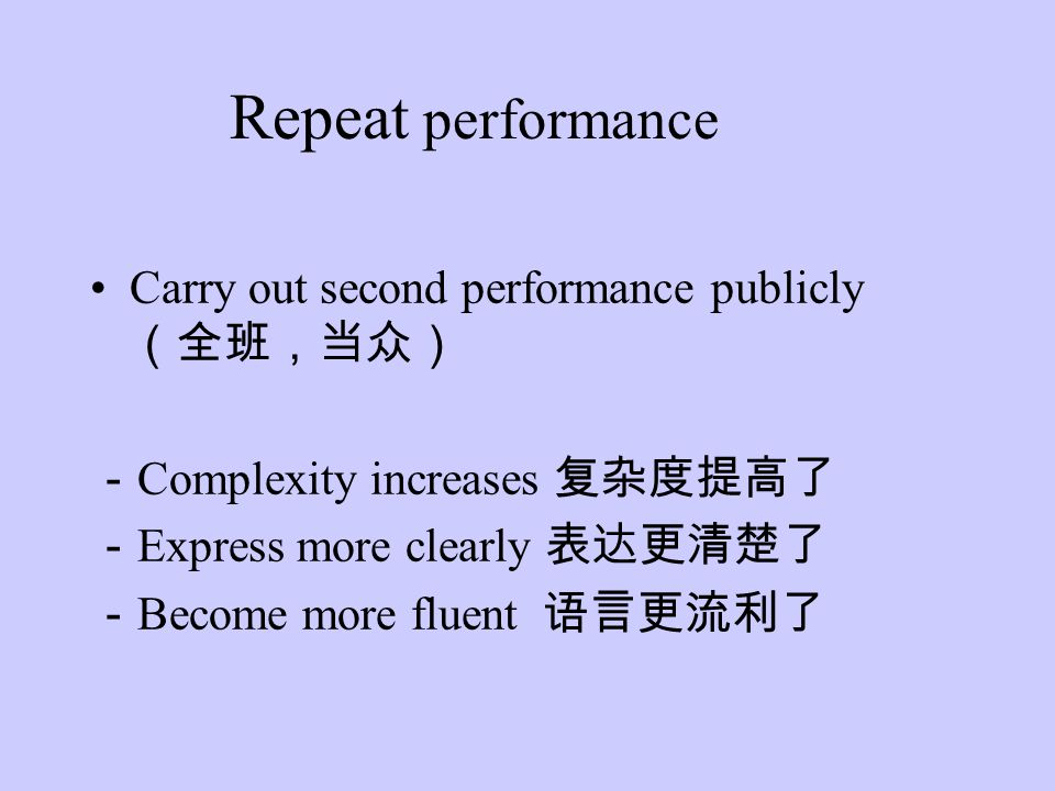 Repeat performance Carry out second performance publicly (全班,当众)